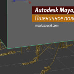 Autodesk Maya, Paint Effect  Пшеничное поле. Взаимодействие объектов. (Часть 2)